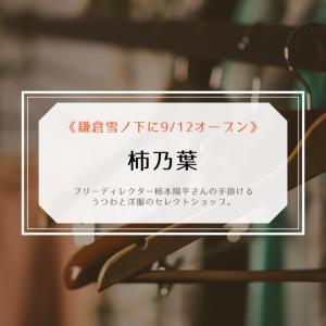 柿乃葉|鎌倉雪ノ下に9/12オープン!週末だけ開店するうつわと洋服のお店