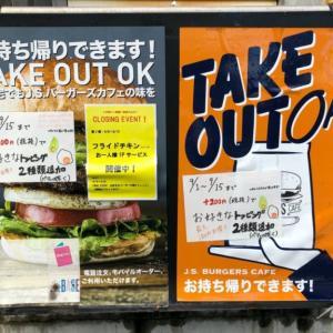 J.S. BURGERS CAFE鎌倉店が9/30に閉店予定か。鎌倉店ではクロージングイベント開催中。