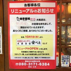 肉豆冨とレモンサワー大衆食堂安べゑ大船店が10/1オープン予定!