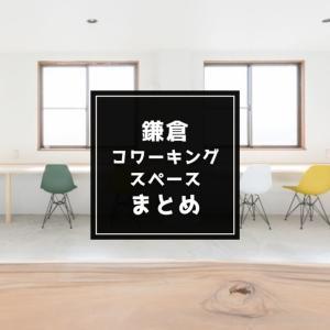 鎌倉のコワーキングスペース7選!ドロップイン利用もできる人気のシェアオフィスまとめ