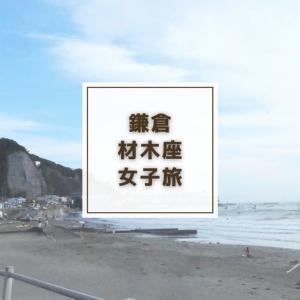 【体験レポート】鎌倉材木座で女子旅おすすめカフェ3選