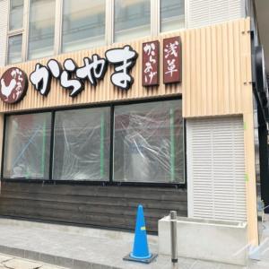 【大船】からあげ専門店からやま大船店が10/30オープン予定!