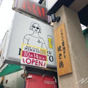 【大船】BEER STAND MINATO(ビールスタンドミナト)が10/14オープン予定!開業準備日記を公開中!