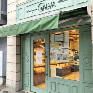 カルヴァ|大船駅前のパン&ケーキ屋さんのCALVAでパンを買ってみた!