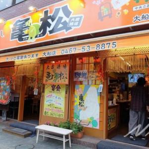 大衆酒場亀松 大船店|大船駅近で昼飲み・二次会におすすめの居酒屋