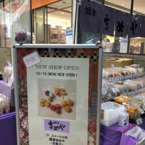 【大船】鎌倉まめやがルミネウィングのスイーツ小町に10/19オープン予定!