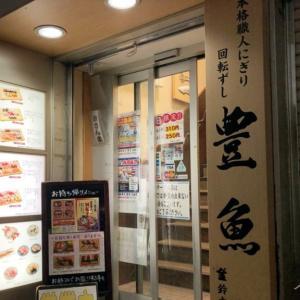 回転寿司 豊魚 大船店|三崎漁直送の新鮮でネタが大きい!熟練寿司職人が握る絶品寿司