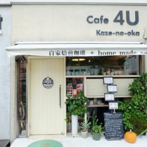 Cafe 4U Kaze-no-oka|喫茶店好きが集う大船の隠れ家カフェ