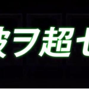 すろ山田、今更【エウレカセブン ハイエボリューション1】を視聴する