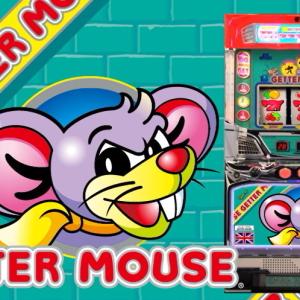 2020年鼠年の元旦にゲッターマウスの高設定を使ったホールはあったのだろうか?