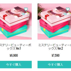 ルックファンタスティック:イソップやオモロヴィッツァの大人気商品入りな限定ミステリーボックス発売中!