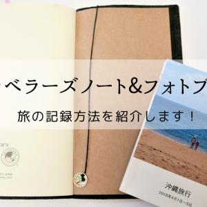 旅の思い出は「トラベラーズノート」と「フォトブック」に!私の記録方法を紹介します♪