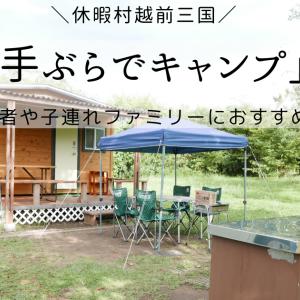 休暇村越前三国「手ぶらでキャンプ」は初心者におすすめ~2019年8月・子連れキャンプ~