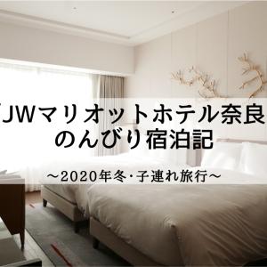 「JWマリオットホテル奈良」のんびり宿泊記~2020年冬・子連れ旅行~