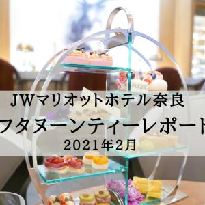 「JWマリオットホテル奈良」で優雅なアフタヌーンティー&サンドイッチを♪~2021年・大人のおでかけ~