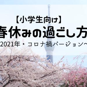 【小学生】楽しい&有意義な「春休み」の過ごし方~2021年・コロナ禍バージョン~