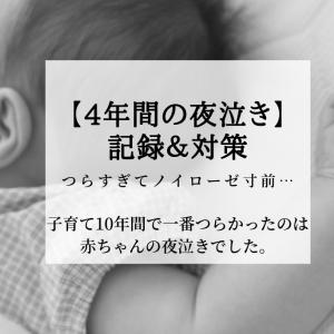 【4年間の夜泣き記録&対策】しんどすぎてノイローゼ寸前…子育て10年間で一番辛かったのは赤ちゃんの夜泣きでした!