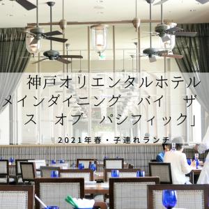 【神戸】オリエンタルホテル (ORIENTAL HOTEL) の子連れランチはとっても快適でした♪~2021年4月~
