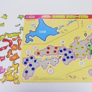 【小学4年生】簡単&楽しい、日本地図(47都道府県)の覚え方5選!!