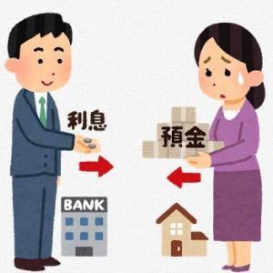 突然ですが、銀行にどの位のお金を預けていますか?