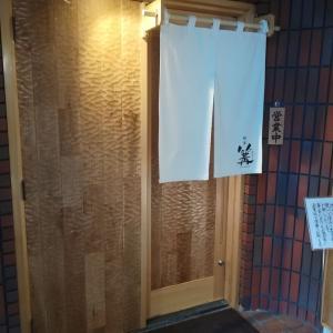 鎌倉 小町通のお洒落ラーメン「銀座 篝(かがり)」路地を曲がると穴場のお店