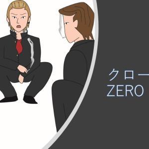 『クローズZERO』不良漫画の金字塔を実写化:コラム的映画あらすじ評価感想・動画配信