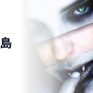 『彼岸島』(2010)原作好きには残念!微妙な実写化は無理せずとも好し:コラム的映画あらすじ評価感想・動画配信