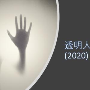『透明人間』主題はマインドコントロール!SF色より狂気の異色サスペンス:コラム的映画あらすじ評価感想・動画配信