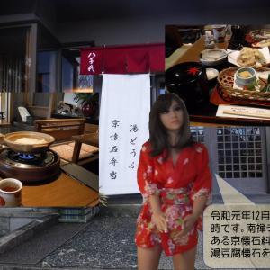 令和元年大晦日の京都、番外編です。