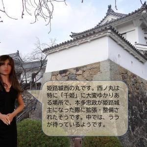 姫路城西の丸をララが紹介してくれます。