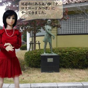 尾道市にある「道の駅」、「クロスロードみつぎ」をララが紹介します。