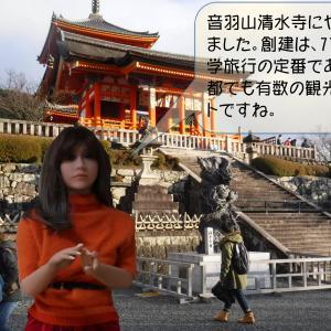 清水寺をエイミーがレポート。そして、アイビーが、征夷大将軍について語ります。
