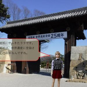 姫路城をララがレポートします。(リニューアル版)