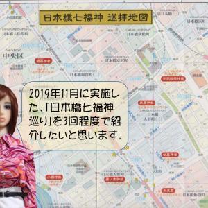 2019年11月に実施した日本橋七福神巡りのレポート その1です。
