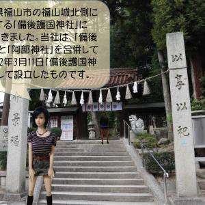 広島県福山市にある備後護国神社をララがレポートします。