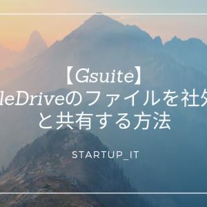 【Gsuite】GoogleDriveのファイルを社外の方と共有する方法
