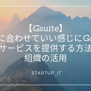 【Gsuite】役割に合わせて、いい感じにGoogleサービスを提供する方法 | 組織の活用方法