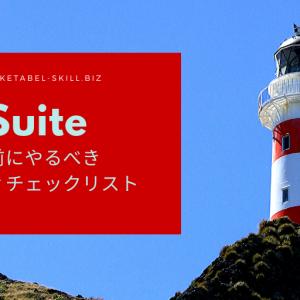 【G Suite】最初にやっておくべき!セキュリティチェックリスト