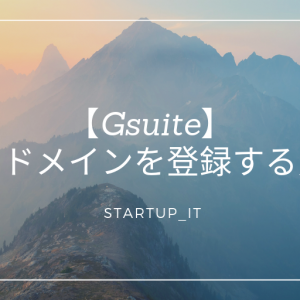 【 Gsuite 】独自ドメインをGsuiteに追加する手順