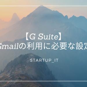 【G Suite】Gmailの設定手順