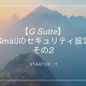 【Gmail】やっておくべきセキュリティ対策_その2(エンドユーザアクセス)