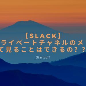 【Slack】DMやプライベートチャネルのメッセージって見ることはできるの???データ移行できるかを調査してみた