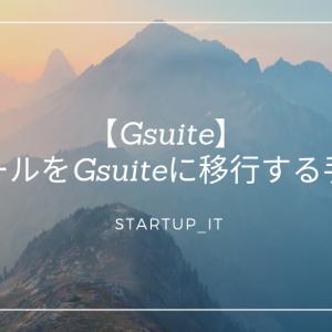 【 Gsuite 】他サービスで利用していたメールをGmailに移行する方法