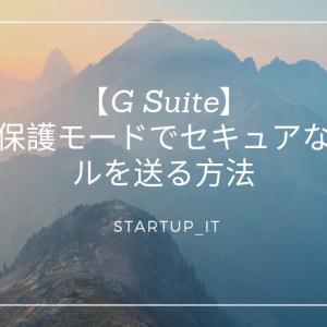 【G Suite】情報保護モードでメールの取扱をセキュアにする