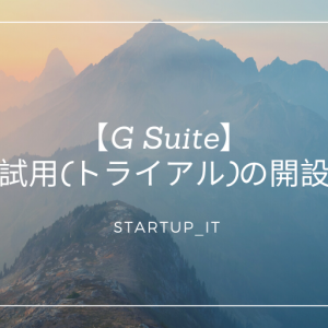 【G Suite】無料試用(トライアル)を開設してみた