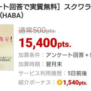 HABAのスクワランはじめてセットが実質無料!