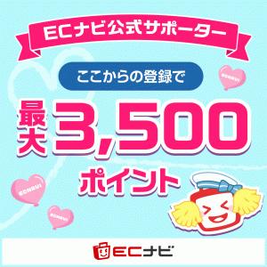 【Amazon】ネクタープラス乳酸菌が50%OFF