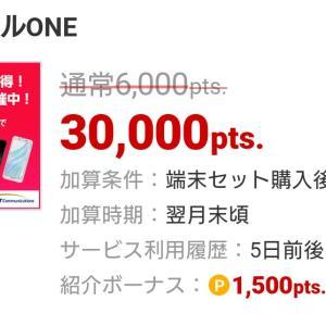 サブ機におすすめ!OCNモバイルONEの回線開通で3000円もらえる♪