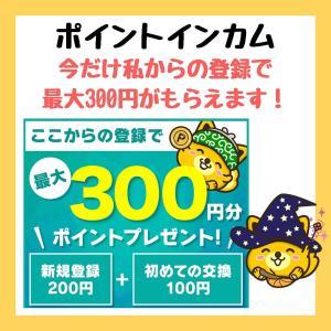 【2月限定】ポイントインカムの登録で300円もらえる♪
