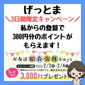 【2/4まで】げっとま登録で300円もらえる♪